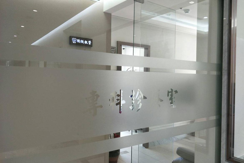專科診療室